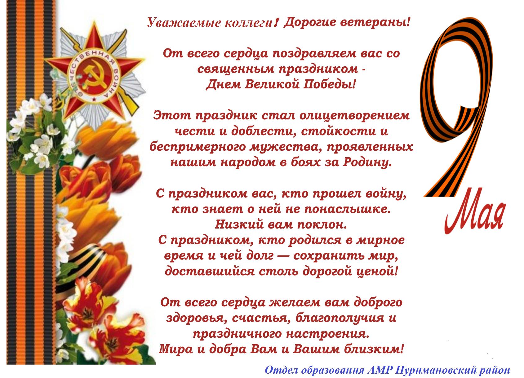 Открытка с днем победы 9 мая с поздравлением